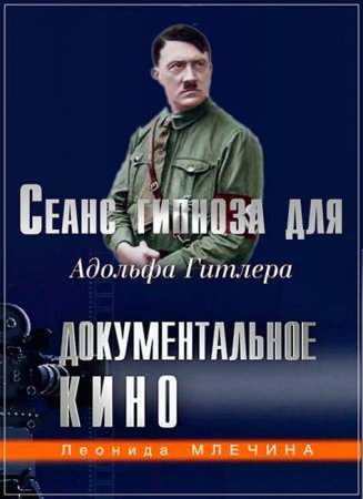 Сеанс гипноза для Адольфа Гитлера