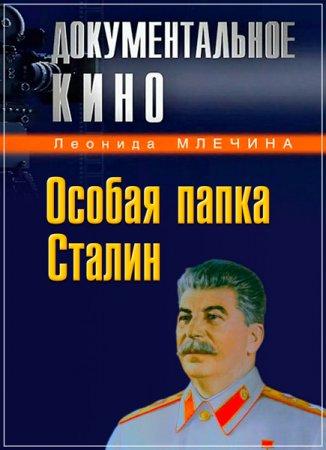 Особая папка. Сталин (6 серий)