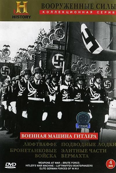 Вооруженные силы: Военная машина Гитлера (4 серии)