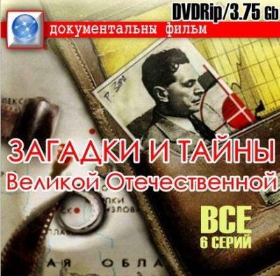 Загадки и тайны Великой Отечественной (6 серий)