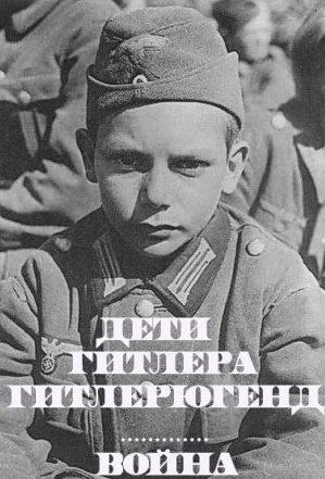 Дети Гитлера. Гитлерюгенд (5 серий)