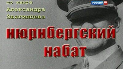 Нюрнбергский набат. Репортаж из прошлого
