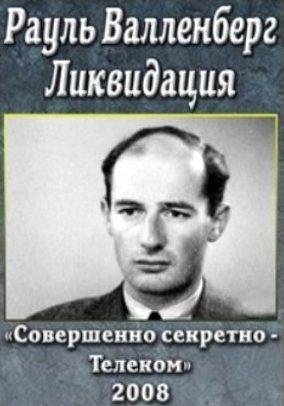 Рауль Валленберг. Ликвидация