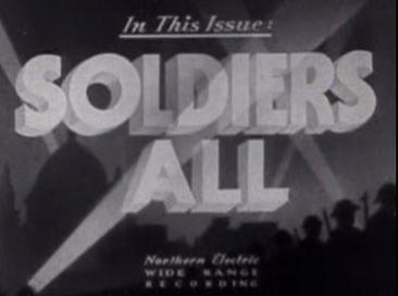 Все солдаты