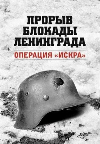 Прорыв блокады Ленинграда (2 серии)