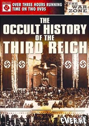Оккультная история Третьего Рейха