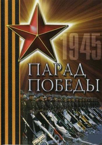 Парад Победы 1945 г. (6 серий)