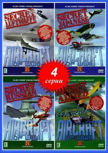 Секретная авиация Второй Мировой войны (4 серии)