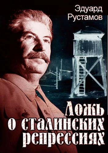 Ложь о сталинских репрессиях