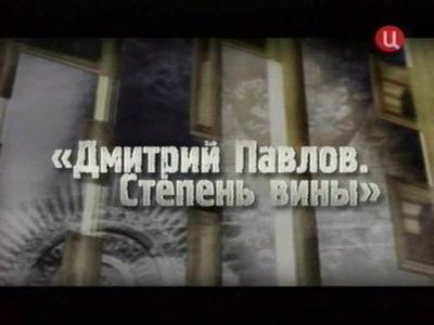 Дмитрий Павлов. Степень вины