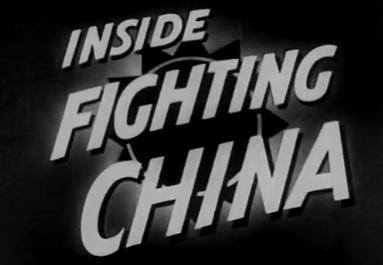 Внутри боевого Китая