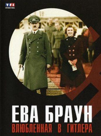 Ева Браун: влюблённая в Гитлера