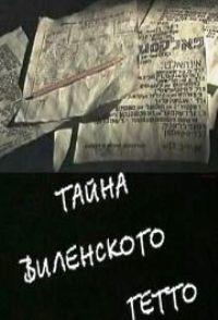 Тайна Виленского гетто