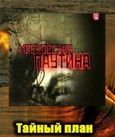 Московская паутина (3 серии)