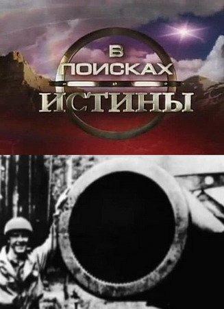 Дора: последнее увлечение Гитлера