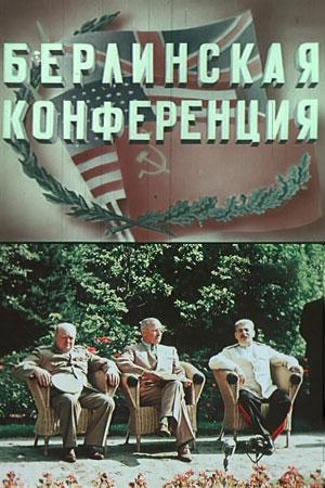 Берлинская конференция. 17 июля - 2 августа 1945 года