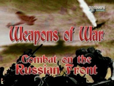 Оружие войны. Битва в России