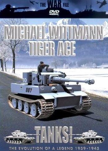 Танки! Михаэль Виттман. Мастер танковых сражений
