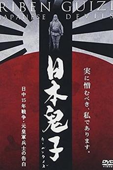 Японские дьяволы