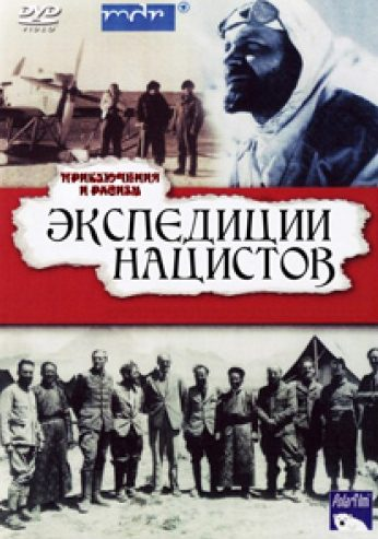 Экспедиции нацистов. Приключения и расизм