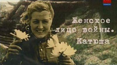 Женское лицо войны. Катюша