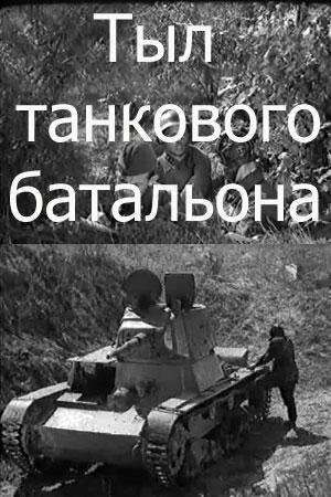 Тыл танкового батальона