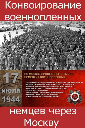 Конвоирование военнопленных немцев через Москву