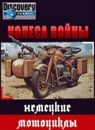 Колеса войны (Немецкие мотоциклы 1941-1945)
