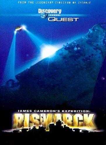 Экспедиция «Бисмарк»