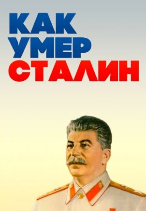 Как умер Сталин (2 серии)