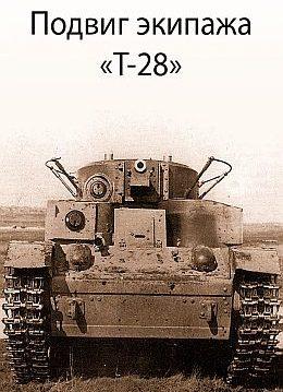 Подвиг экипажа танка Т-28 в июне 1941 года