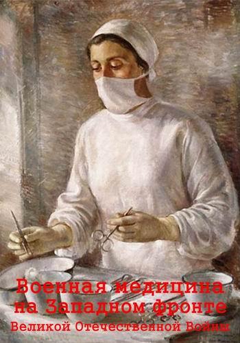 Военная медицина на Западном фронте Великой Отечественной войны