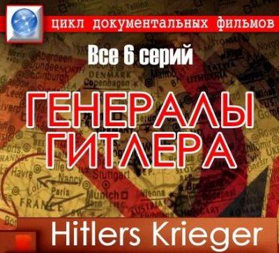 Генералы Гитлера (6 серий)