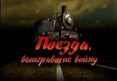 Поезда, выигравшие войну