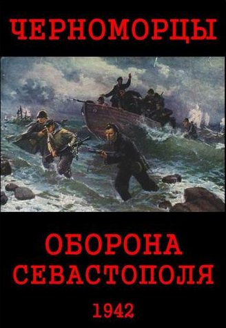 Черноморцы (Оборона Севастополя)