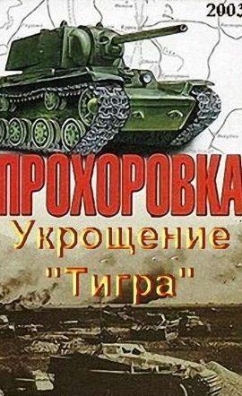 Прохоровка. Укрощение тигра