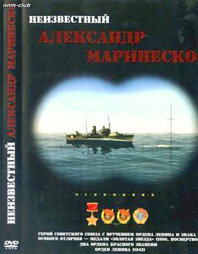 Неизвестный Александр Маринеско
