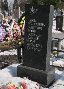 г. Ахтырка. Братская могила на еврейском кладбище воинов, погибших при освобождении города.