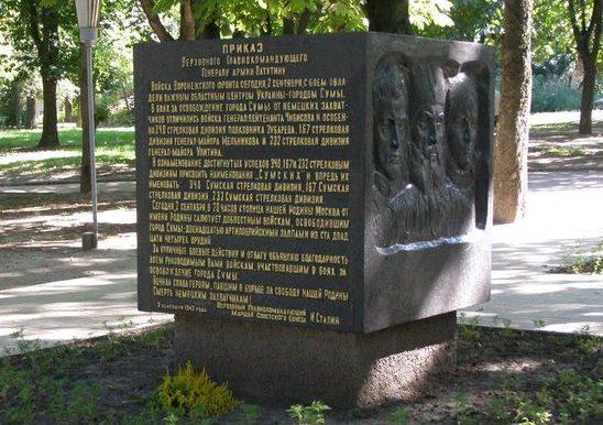 г. Сумы. Памятный знак 30-летию освобождения города.