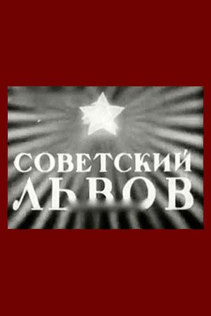Советский Львов