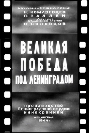 Великая победа под Ленинградом