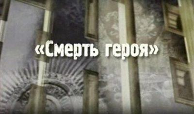 Генерал Ефремов. Смерть героя