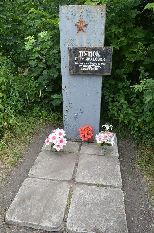 г. Ахтырка. Могила советского воина Пупка П.И. на Успенском кладбище.