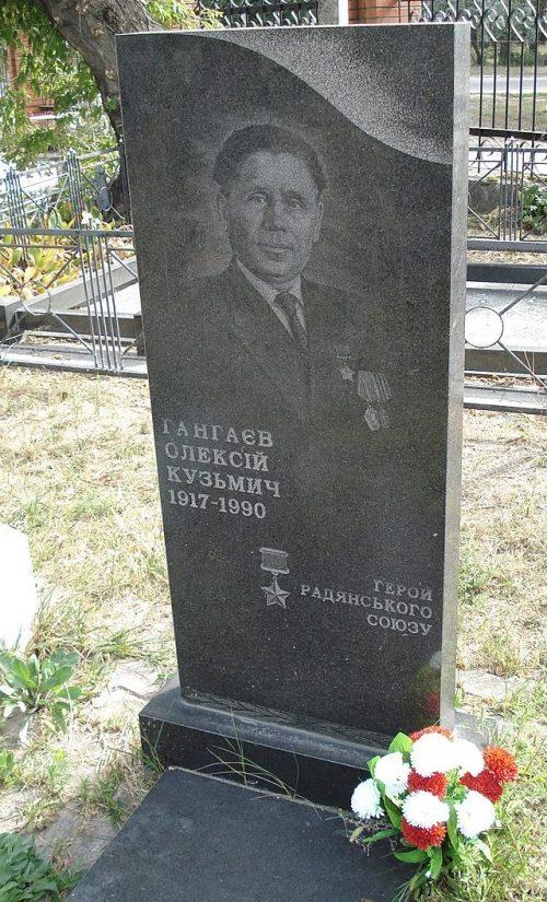 г. Ахтырка. Могила Героя Советского Союза Гангаева А.К. на Центральном кладбище.