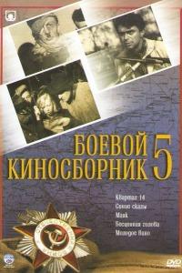 Боевой киносборник №5