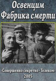 Освенцим. Фабрика смерти