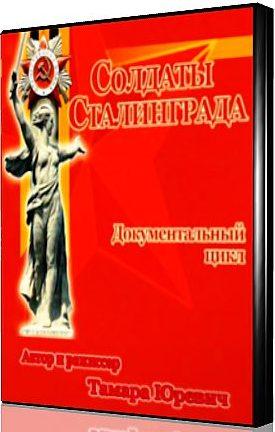 Солдаты Сталинграда (10 серий)