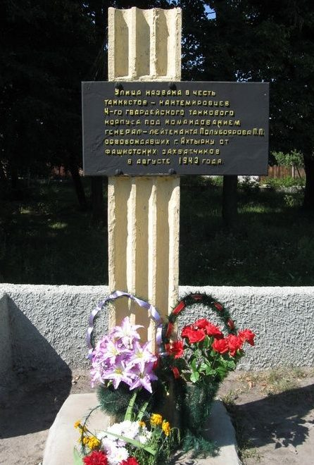 г. Ахтырка. Аннотационный знак на улице Гвардейцев-кантемировцев.
