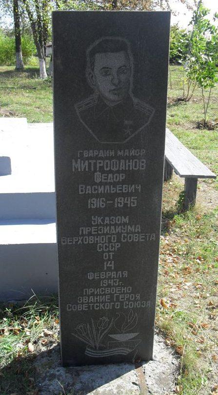 Памятный знак Герою Советского Союза Ф.В.Митрофанову.