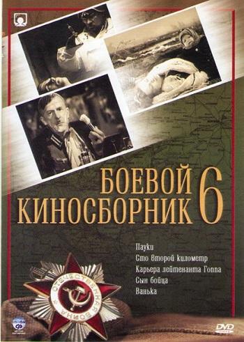 Боевой киносборник №6